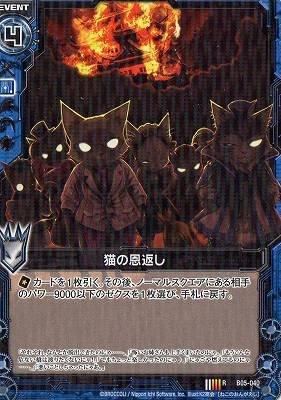 Z/Xゼクス/覇王の凱歌/B05-040/猫の恩返し/R 青