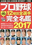 プロ野球12球団全選手完全名鑑 2017 (COSMIC MOOK)