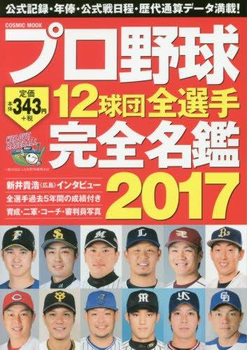 プロ野球12球団全選手完全名鑑 2017 (COSMIC MOOK)の詳細を見る