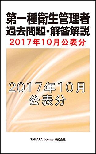 第一種衛生管理者 過去問題・解答解説 2017年10月公表分