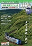 JR北海道スペシャル (みんなの鉄道DVDBOOKシリーズ メディアックスMOOK)