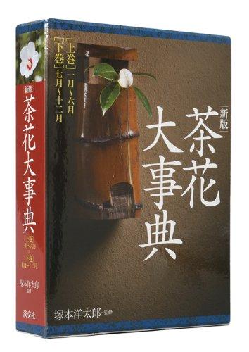 新版 茶花大事典
