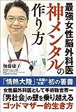 最強女性脳外科医 神メンタルの作り方