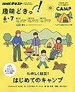 たのしく防災! はじめてのキャンプ (NHK趣味どきっ!)