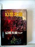 幻魔大戦〈シナリオ〉 (1983年) (角川文庫)