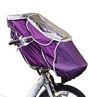 [レイコム]reicom 前用オリジナル 子供乗せ自転車チャイルドシート レインカバー/パープル