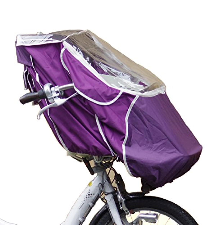 けん引キャプチャー努力する[レイコム]reicom 前用オリジナル 子供乗せ自転車チャイルドシート レインカバー