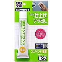SOFT99 ( ソフト99 ) 99工房 コンパウンド極細 50 09022 [HTRC 3]