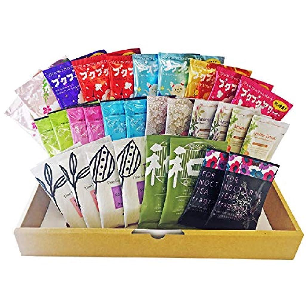 未使用名前生産的入浴剤 30包 高級 ギフト セット バスハーモニー 特製 自社商品のみ 安心 の 日本製 お得 30袋