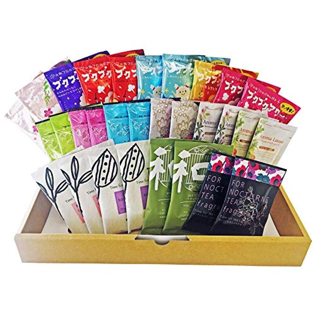葉を拾う計画モンキー入浴剤 30包 高級 バラエティ ギフト セット バスハーモニー 特製 自社商品のみ 安心 の 日本製 お得 30袋