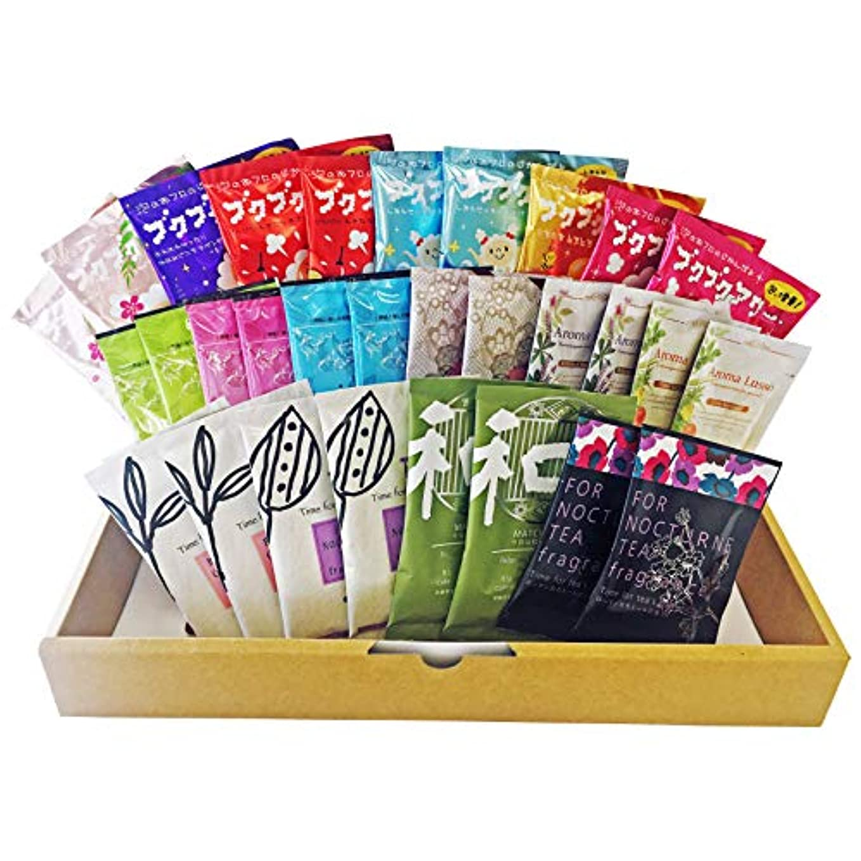 シャンパンアクセス提案する入浴剤 30包 高級 バラエティ ギフト セット バスハーモニー 特製 自社商品のみ 安心 の 日本製 お得 30袋