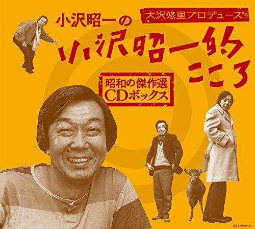 大沢悠里プロデュース 小沢昭一の小沢昭一的こころ 昭和の傑作選 CDボックス