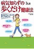 病気知らずの歩くだけ健康法(COSMIC MOOK)