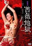 団 鬼六 薔薇地獄 [DVD]