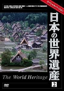 日本の世界遺産2スペシャルバージョン [DVD]