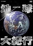 NHK特集 地球大紀行 DVD BOX (新価格) 画像
