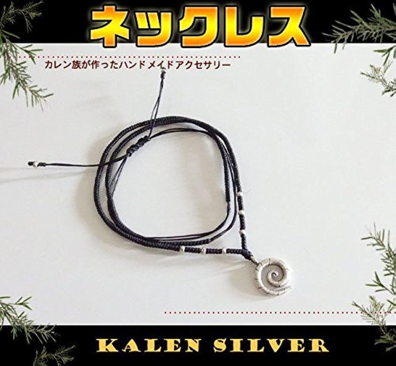 0001PPP/カレン族シルバーネックレス(9) 黒/【メイン】フリーサイズ