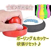 (アスコット) Askotto 光る ソフト ボーリング エアーホッケー 屋内 玩具 雨の日 子供 お誕生日 プレゼント パーティー