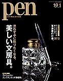 Pen (ペン) 2013年 10/1号 [雑誌]