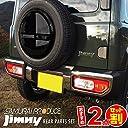 サムライプロデュース 新型ジムニー JB64W テールライト & リアバンパー ナンバープレート周り ガーニッシュ 鏡面仕上げ 外装パーツ2点セット