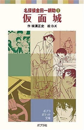 仮面城 (ポプラポケット文庫―名探偵金田一耕助 (651-1))の詳細を見る