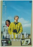Watch with Me~卒業写真~ [DVD] 画像