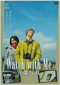 Watch with Me~卒業写真~ [DVD]