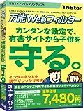万能Webフィルター 標準版 2ユーザーパック