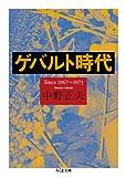 ゲバルト時代 Since1967~1973 (ちくま文庫)