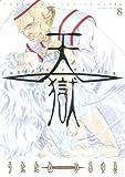 天獄 8―HEAVEN'S PRISON (ヤングジャンプコミックス)