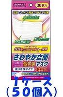 【1ケース(50個入)】さわやか空間マスク 個包装入り 小さめサイズ 30枚
