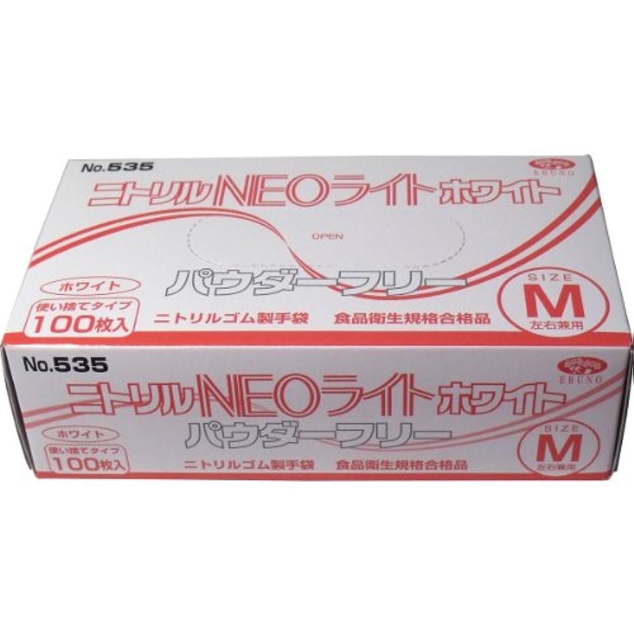 おしゃれな最も単調なエブノ No.535 ニトリル手袋 ネオライト パウダーフリー ホワイト Mサイズ 100枚入