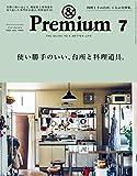 &Premium(アンド プレミアム) 2020年7月号 [使い勝手のいい、台所と料理道具。] [雑誌]