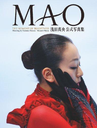 浅田真央公式写真集 MAOの詳細を見る