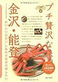 金沢・能登 プチ贅沢な旅8 (ブルーガイド―プチ贅沢な旅)
