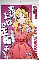 エロマンガ先生 クリアファイル 山田 エルフ  台湾 限定販売品 A01
