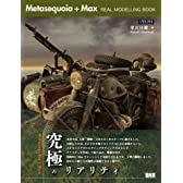 Metasequoia+Max REAL MODELLING BOOK