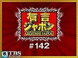 #142 2016/05/06放送分
