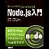 サーバサイドJavaScript Node.js入門 (アスキー書籍)