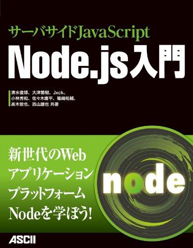 サーバサイドJavaScript Node.js入門 (アスキー書籍) 【Kindle版】