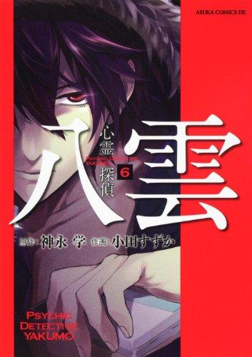 心霊探偵八雲 第6巻 (あすかコミックスDX)の詳細を見る