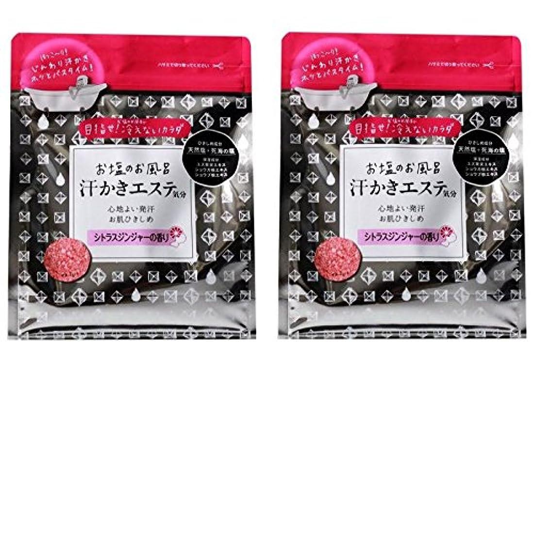 リード省パレード【まとめ買い】マックス 汗かきエステ気分 シトラスジンジャーの香り 500g × 2個