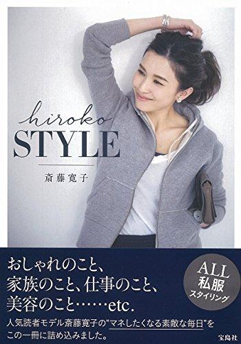 『斎藤寛子スタイルブック『hiroko STYLE』』の1枚目の画像