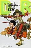 DRAGON BALL 2 (ジャンプコミックス)
