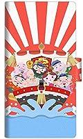 ファーウェイ nova3 PAR-LX9 スマホケース 手帳型 カバー 1220 七福神 日の出 横開き【ノーブランド品】