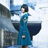 サイレントマジョリティー(TYPE-A)(DVD付)
