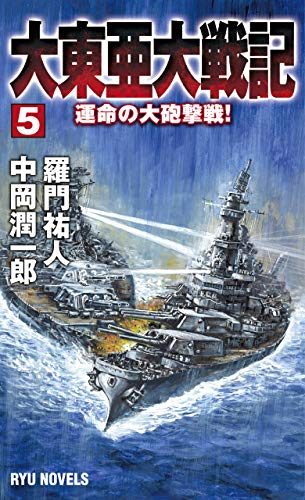 大東亜大戦記 (5) 運命の大砲撃戦! (RYU NOVELS)