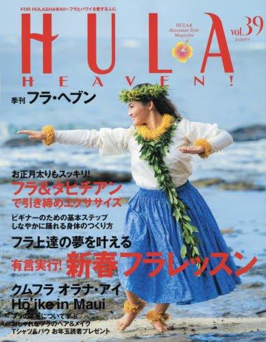 季刊フラ・ヘブン 2016年 02 月号 [雑誌]