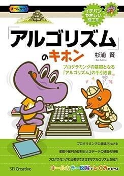 [杉浦 賢]の「アルゴリズム」のキホン プログラミングの基礎となる「アルゴリズム」の手引き書 (イチバンやさしい理工系)