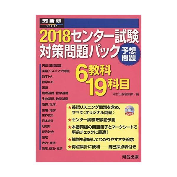 2018センター試験対策問題パック (河合塾シリーズ)の商品画像